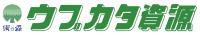 ウブカタ資源株式会社